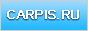 CARPIS.RU - Поисковая система по автозапчастям, магазинам, и автоуслугам города Краснодар.