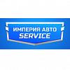 Империя авто SERVICE