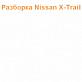 Разборка Nissan X-Trail