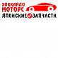 HokkaidoMotors