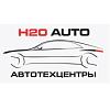 Бош Авто Сервис «H2O AUTO»