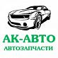 Разборка  Ак-авто