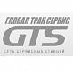 Глобал Трак Сервис Екатеринбург
