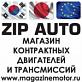 ZIP AUTO контрактные запчасти