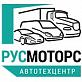 """Автотехцентр """"РУСМОТОРС"""""""