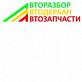 Авторазбор Автодербан