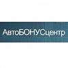 АвтоБОНУСцентр