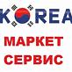 Корея-Маркет Сервис