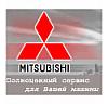 Мицубиси-сервис