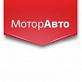 Авторазбор МоторАвто