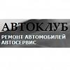 Автосервис «АВТОКЛУБ»