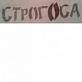СтрогОса
