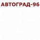 Авторазбор  АВТОГРАД96