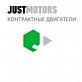 Компания JustMotors