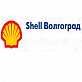 Shell Волгоград