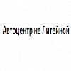 """Сервисный Центр ШКОДА """"Автоцентр на литейной"""""""
