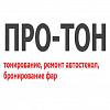 Автосервис ПРО-ТОН