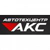 Техцентр «АКС»