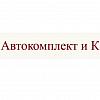 """Автосервис """"Автокомплект и К"""""""