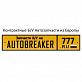 Autobreaker
