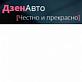 "Авторазборка ""Дзен АВТО"""