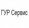 ГУР Сервис