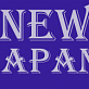 Авторазборка Newjapan