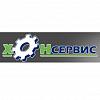 """Специализированный Технический Центр """"ХОНСервис"""""""
