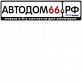 Автодом66