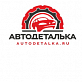 Авторазбор Автодеталька