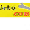 """АвтоКомплекс """"Лиан-Моторс"""""""