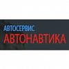 Автосервис «Автонавтика»