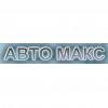 Воронеж-Автомакс